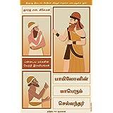 The Richest Man in Babylon (Tamil) (Tamil Edition)