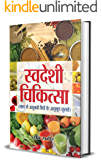 Swadeshi Chikitsa (Hindi Edition)