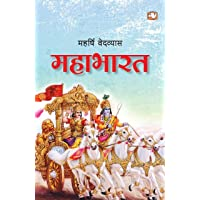 Mahabharat/महाभारत