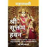 श्री सूक्तम् हवन: संपूर्ण हवन विधि और मन्त्रों के अर्थ (Hindi Edition)