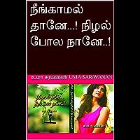 நீங்காமல் தானே...! நிழல் போல நானே..! (Tamil Edition)