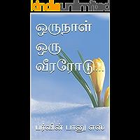 ஒருநாள் ஒரு வீரரோடு... (Tamil Edition)