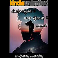 உன் காதல் என் தேடல் (Tamil Edition)
