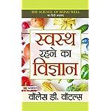 Swasth Rahne Ka Vigyan (Hindi Edition)