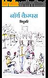 North Campus (Hindi Edition)