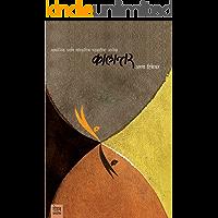 Kalantar (Marathi): सामाजिक आणि सांस्कृतिक पडझडीचा आलेख (Marathi Edition)