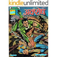 Avshesh (Nagraj And Super Commando Dhruv Book 3) (Hindi Edition)