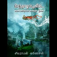 செந்தாழம்பூவில் : மலை, மனிதர்கள், மயக்கும் இசை (Tamil Edition)