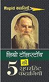 Leo Tolstoy Ki Paanch Superhit Kahaniyan (5 Superhit Kahaniyan (Stories)) (Hindi Edition)