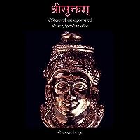 श्रीसूक्तम्: श्रीनिग्रहाचार्य कृत शङ्करभाष्य (Hindi Edition)