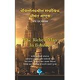 The Richest Man in Babylon (Marathi)