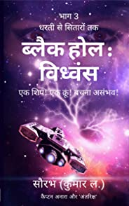 धरती से सितारों तक: ब्लैक होल विध्वंस (Dharti Se Sitaron Tak: Black Hole Vidhwansa): एक शिप! एक क्रू! बचना असंभव! (Earth to C