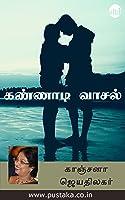###காதல் Romance