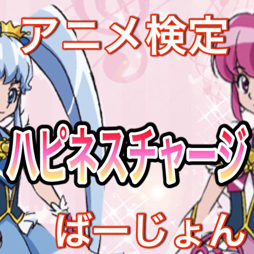 アニメ検定ハピネスチャージバージョン