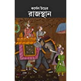 Rajasthan by Colonel James Tod in Bengali