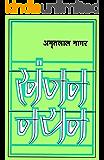 Khanjan Nayan (Hindi Edition)