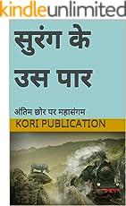 सुरंग के उस पार: अंतिम छोर पर महासंगम (first Book 2018) (Hindi Edition)