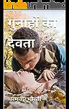 गुनाहों का देवता (Hindi Edition)