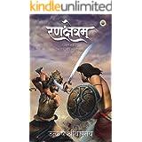 Rankshetram Part 1: Raksharaj markesh ka ant (Hindi Edition)