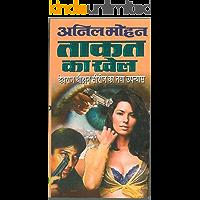 Taakat Ka Khel: Devraj Chauhan Series (Hindi Edition)