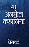 Premchand - 41 Anmol Kahaniyaa (Hindi Edition)