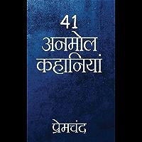 Premchand - 41 Anmol Kahaniyaa (Hindi Edition)