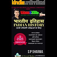 Indian History( भारतीय इतिहास): For all Compititive Exam( सभी प्रतियोगी परीक्षाओं के लिए) SSC CGL,SSC GD,SSC MTS,SSC LDC…