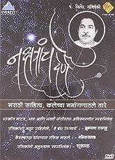 Nakshatrache Dene - Jitendra Abhishekhi