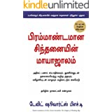 The Magic of Thinking Big (Tamil Edition)