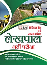 Puja Practice Set & Solved Paper Lekhpal Bharti Pariksha
