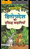 Hitopadesh Ki Prasiddh Kahaniyan (Hindi Edition)