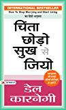 "Chinta Chhodo Sukh Se Jiyo : Hindi Translation of International Bestseller ""How to Stop Worrying And Start Living by…"
