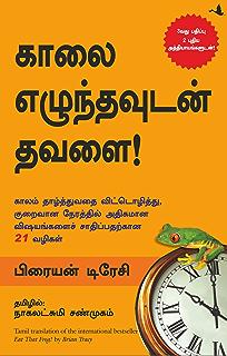 pdf tamil in secret the book