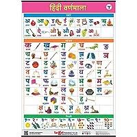 Jumbo Hindi Varnamala Chart for Kids (Hindi Alphabet and Numbers) | Perfect For Homeschooling, Kindergarten and Nursery…