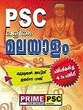PSC LALITHAM MALAYALAM