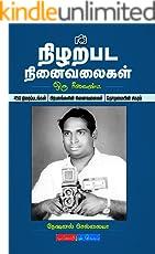 நிழற்பட நினைவலைகள் | Nizharpada Ninaivalaikal: கட்டுரைகள் | Essays (1) (Tamil Edition)