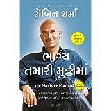 The Mastery Manual (Gujarati) (1) (Gujarati Edition)