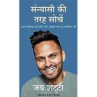 Sanyasi Ki Tarah Sochien: Apne mastishk ko shanti aur udeshya pane hetu prashikshit kare