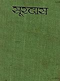 Surdas (Hindi) (Hindi Edition)