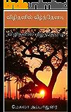 விழிதனில் வீழ்ந்தேனடி: Tamil Novel (Tamil Edition)