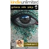 Thoogatha kan ondru (Tamil Edition)