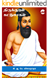 Thirukkural Katturaigal (Tamil Edition)