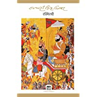 Rashmirathi : Dinkar Granthmala (Jnanpith Award Winner, 1972) - Hindi