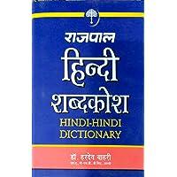 Rajpal Hindi Dictionary