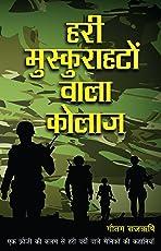 Hari Muskurahaton Wala collage (Hindi Edition)