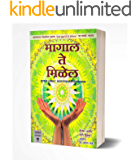 Magal te Milel: Ask and it is Given (Marathi Edition)