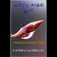 ஒன்றிய காதல் துளி : Ondriya Kaathal Thuli (Tamil Edition)