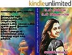 Un Anpil Un Anaipil: உன் அன்பில் உன் அணைப்பில் (Tamil Edition)