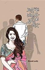 Anupama Ganguly Ka Chautha Pyar (Hindi Edition)