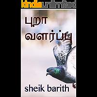 புறா வளர்ப்பு (Tamil Edition)